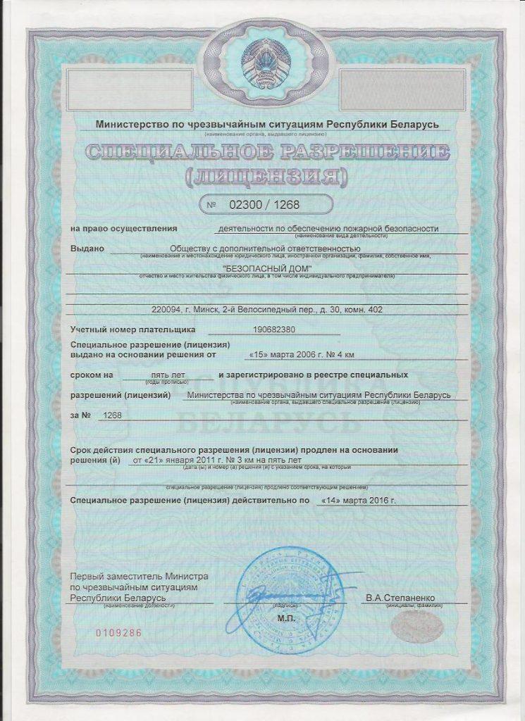 Лицензия на пожарную деятельность
